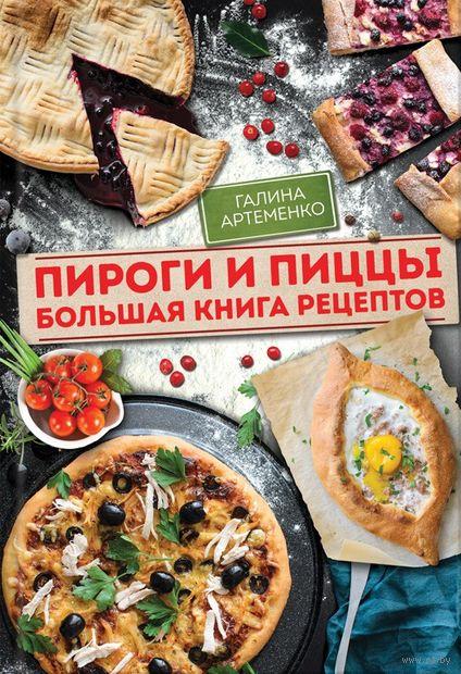 Пироги и пиццы. Большая книга рецептов — фото, картинка