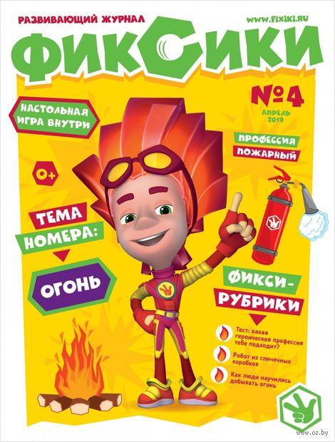 "Развивающий журнал ""Фиксики. Огонь. №4"" — фото, картинка"