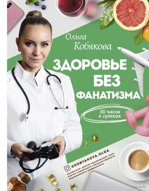 Здоровье без фанатизма — фото, картинка