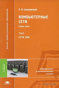 Компьютерные сети. Сети ЭВМ (В 2-х томах. Том 2). Руслан Смелянский