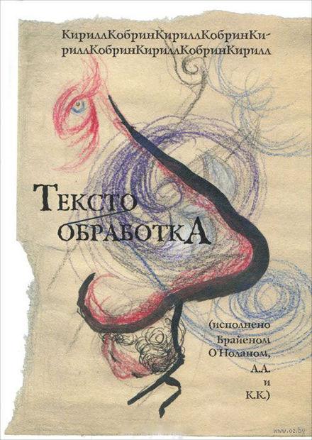 Текстообработка (исполнено Брайеном О`Ноланом, А. А. и К. К.). Кирилл Корбин