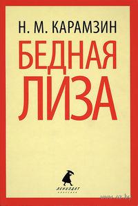 Бедная Лиза (м). Николай Карамзин