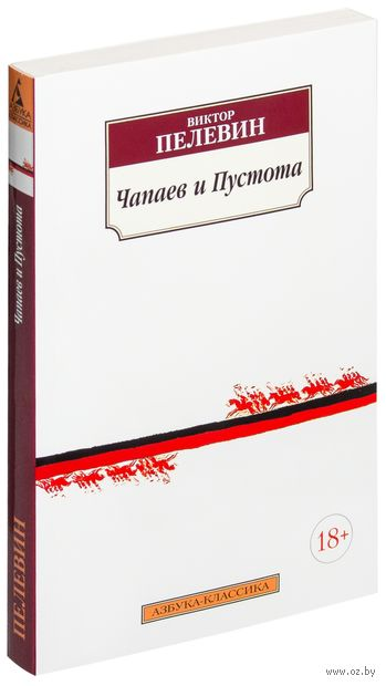 Чапаев и Пустота (м). Виктор Пелевин