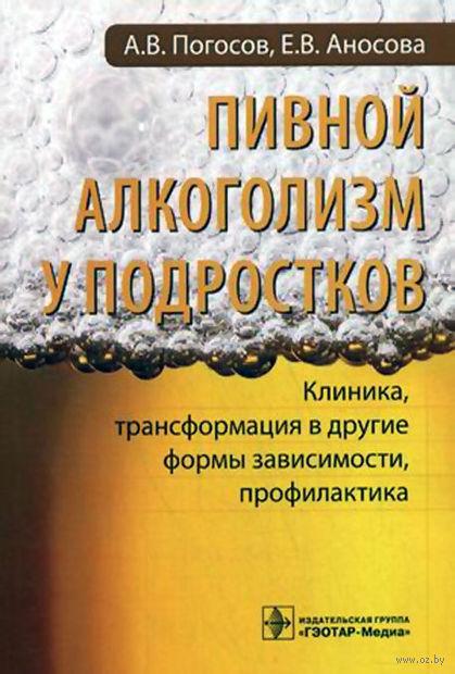 Клиническая картина пивного алкоголизма анонимное лечение наркомании на дому