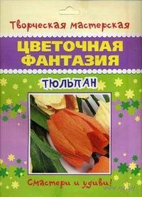 "Цветы из бумаги ""Тюльпан"""