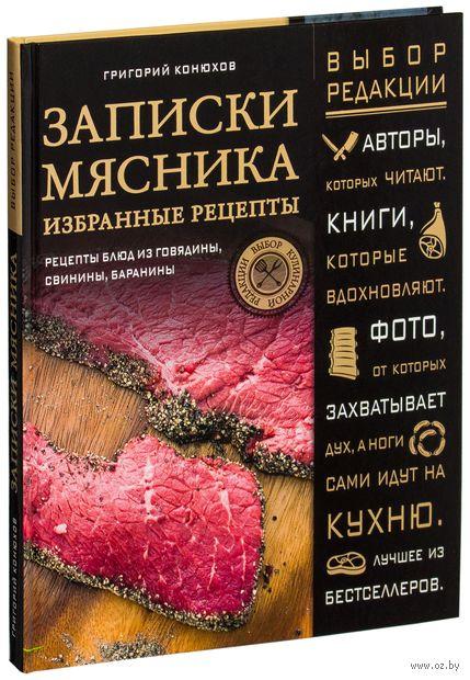 Записки мясника. Избранные рецепты. Г. Конюхов