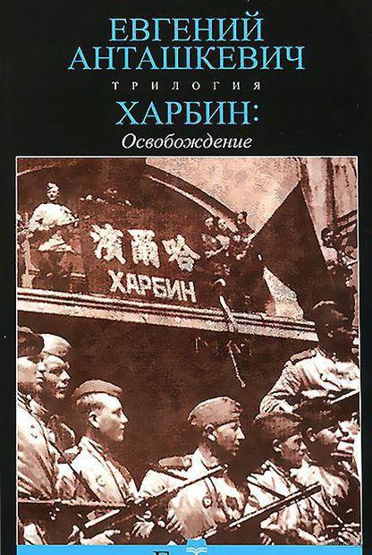 Харбин. Освобождение. Книга 3 (м). Евгений Анташкевич