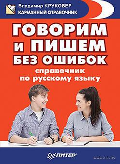 Говорим и пишем без ошибок. Справочник по русскому языку. В. Круковер