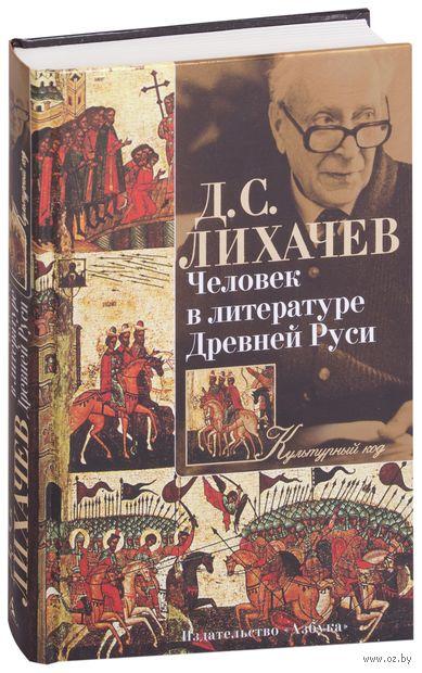 Человек в литературе Древней Руси. Дмитрий Лихачев