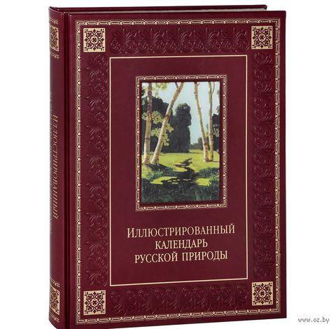Иллюстрированный календарь русской природы. Владимир Бутромеев