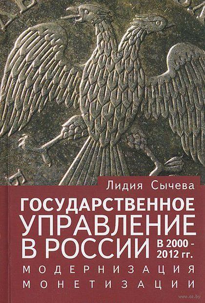 Государственное управление в России в 2000-2012 гг.. Лидия Сычева