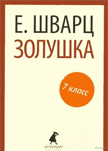 Золушка. Евгений Шварц