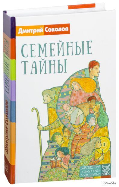Семейные тайны. Дмитрий Соколов