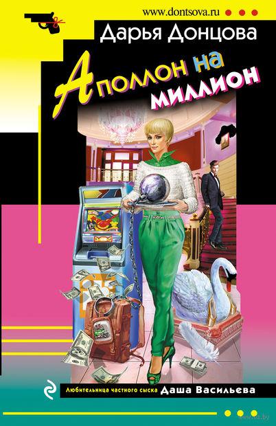 Аполлон на миллион (м). Дарья Донцова