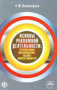 Основы рекламной деятельности. Организация, планирование, оценка эффективности. А. Пономарева