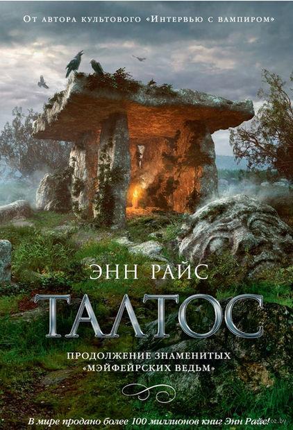 Талтос — фото, картинка