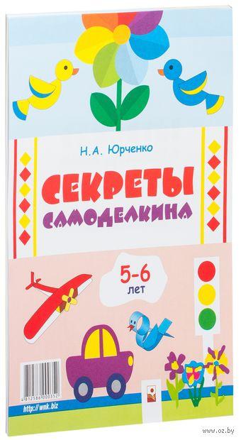 Секреты Самоделкина. Для детей 5-6 лет. Н. Юрченко
