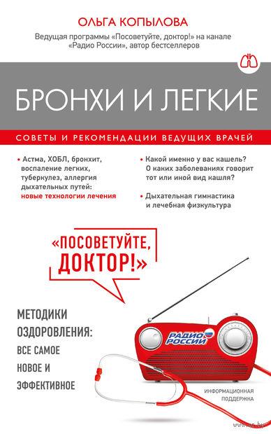 Бронхи и легкие. Советы и рекомендации ведущих врачей. Ольга Копылова