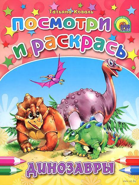 Динозавры. Татьяна Коваль