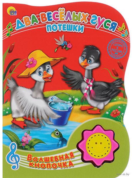 Два веселых гуся. Потешки — фото, картинка