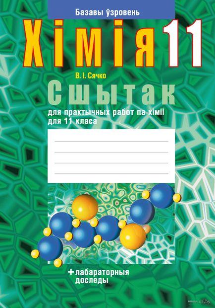 Сшытак для практычных работ па хіміі для 11 класа. Ольга Сечко