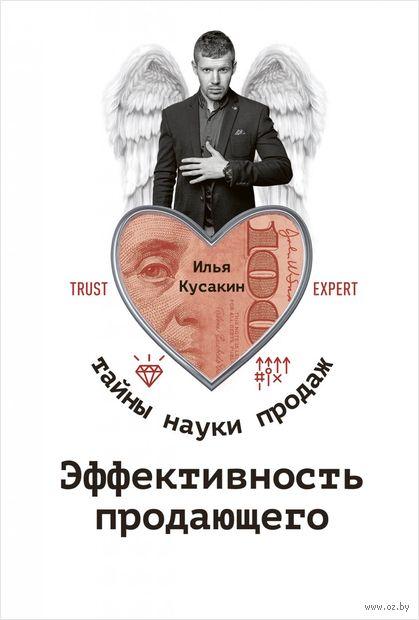 Эффективность продающего. Илья Кусакин