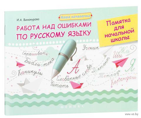 Работа над ошибками по русскому языку. Памятка для начальной школы — фото, картинка