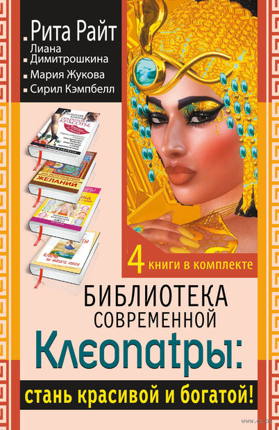 Библиотека современной Клеопатры. Стань красивой и богатой! (комплект из 4 книг) — фото, картинка