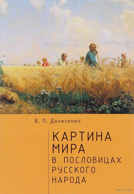 Картина мира в пословицах русского народа — фото, картинка