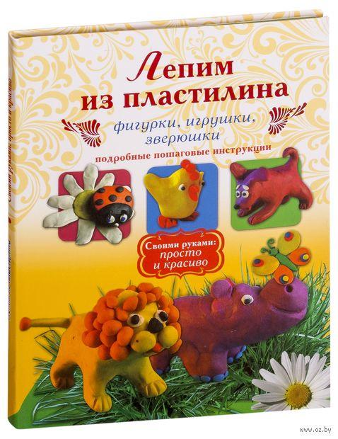 Лепим из пластилина. Фигурки, игрушки, зверюшки. Подробные пошаговые инструкции — фото, картинка