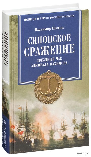 Синопское сражение. Звездный час адмирала Нахимова — фото, картинка