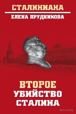 Второе убийство Сталина — фото, картинка