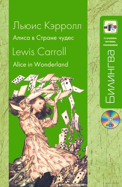 Alice in Wonderland (+ CD). Льюис Кэрролл