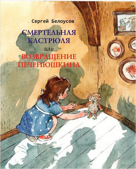 Смертельная кастрюля, или Возвращение Печенюшкина — фото, картинка