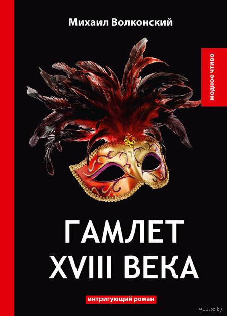 Гамлет XVIII века — фото, картинка