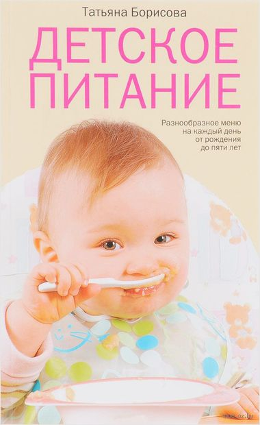 Детское питание — фото, картинка