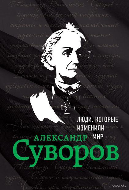 Александр Суворов. Биография — фото, картинка
