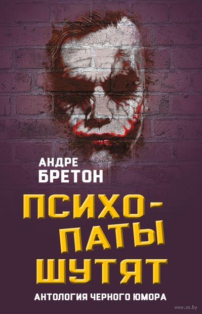 Психопаты шутят. Антология черного юмора — фото, картинка