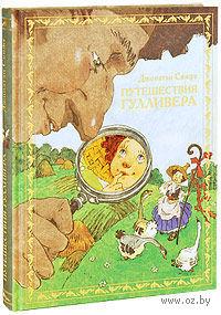 Путешествия Гулливера (подарочное издание) — фото, картинка