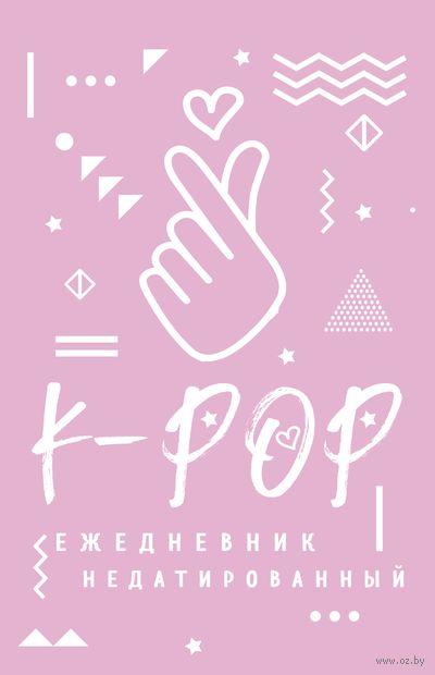 """Ежедневник недатированный """"K-POP"""" — фото, картинка"""