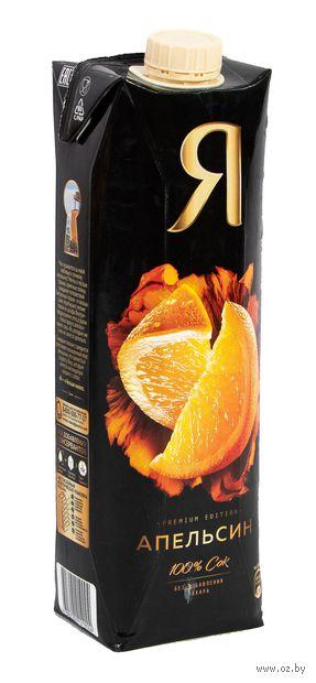 "Сок ""Я. Апельсин"" (970 мл) — фото, картинка"