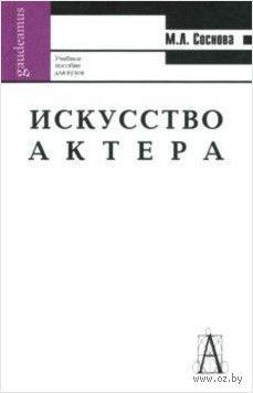 Искусство актера. Маргарита Соснова