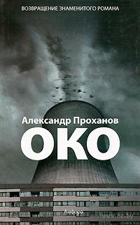 Око. Александр Проханов
