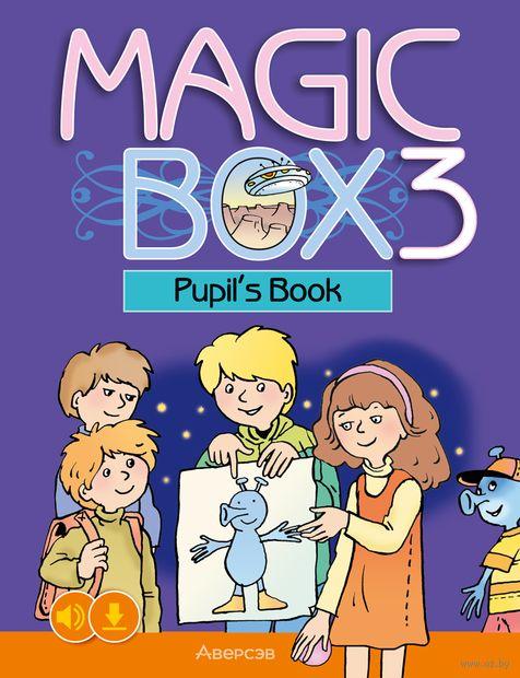 Magic Box 3. Английский язык. Учебное пособие для 3 класса. Наталья Седунова