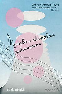 Музыка и световая цивилизация. Георгий Гачев