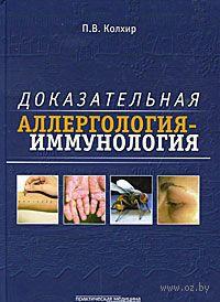 Доказательная аллергология-иммунология. Павел Колхир