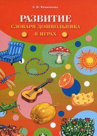 Развитие словаря дошкольника в играх. О. Филимонова