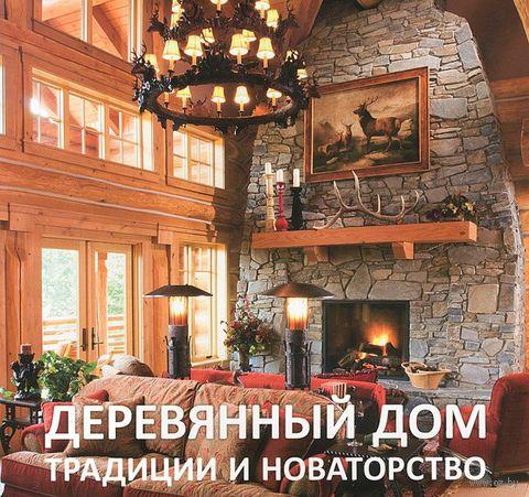 Деревянный дом. Традиции и новаторство