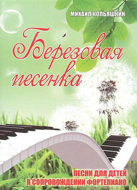 Березовая песенка. Песни для детей в сопровождении фортепиано. Михаил Кольяшкин