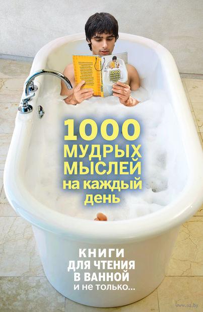 1000 мудрых мыслей на каждый день. Андрей Колесник